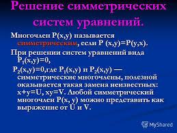 Презентация на тему Реферат по математике Методы решения  7 Решение симметрических