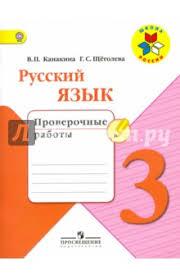 Книга Русский язык класс Проверочные работы ФГОС  Проверочные работы