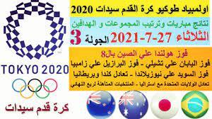 نتائج مباريات كرة القدم سيدات وترتيب مجموعات اولمبياد طوكيو 2020 الجولة 3  اليوم الثلاثاء 27-7-2021 - YouTube