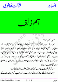 humzulf humorous afsana by shaukat thanvi humour satire  humzulf is a humorous afsana written by famous urdu writer shaukat thanvi about a funny incident