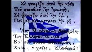 Αποτέλεσμα εικόνας για σημαια σολωμος