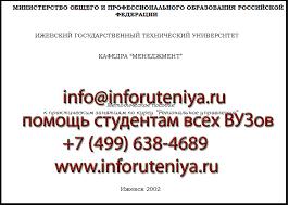 Региональное управление в ИГТУ контрольная работа ИГТУ региональное управление практические занятия