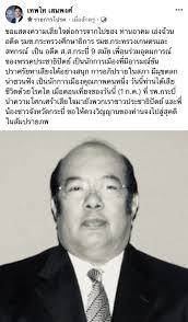 อาคม เอ่งฉ้วน' อดีตรัฐมนตรี-ส.ส.กระบี่หลายสมัย ประชาธิปัตย์ เสียชีวิตแล้ว