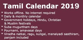 Tamil Calendar 2019 Free - Apps on Google Play