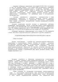 Содержание и исполнение договора поставки диплом по гражданскому  Комментарий ГК РФ реферат по гражданскому праву и процессу скачать бесплатно купля продажа договоры исполнение кодекс
