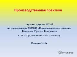 Презентация на тему Отчет по производственной практике  1 Отчет по производственной практике
