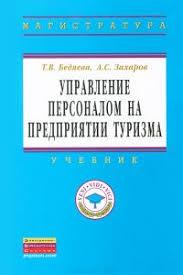 Управление персоналом учебная литература купить книги с  Управление персоналом на предприятии туризма
