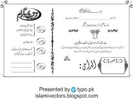 islamivectors shadi card corel draw ai files Wedding Cards In Urdu it is simple and sample text on it you just have to put the names and necessary information on it feel free to comment below you suggestions wedding cards in urdu format