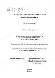 Диссертация на тему Влияние политической культуры на политическое  Влияние политической культуры на политическое участие На примере Палестины тема диссертации и автореферата по ВАК 23 00 03 кандидат философских наук