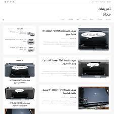 تحميل برنامج تعريفات عربي لويندوز مجانا hp تحميل تعريف طابعة hp laserjet 1020 لويندوز 7/8/10/xp. فراشة مفيد خصب تحميل تعريف طابعة Hp F2480 Babakcrane Com
