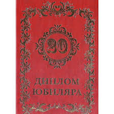 Книга футляр Диплом трудоголика Подарок Мужчине магазин  Диплом юбилейный 20