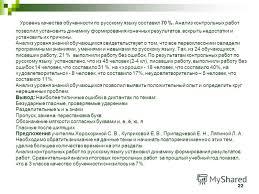 Презентация на тему ПЛАН работы методического объединения  22 22 Уровень качества обученности по русскому языку составил 70 % Анализ контрольных работ