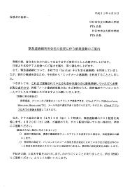 登録 用 空 メール 送信 先 ad ptamt com