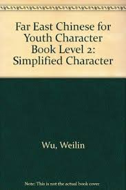 9789576125737 far east chinese for youth character book level 2 simplified character chinese