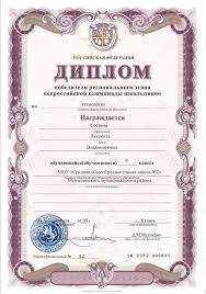 Успех Диплом победителя регионального этапа всероссийской олимпиады школьников по технологии