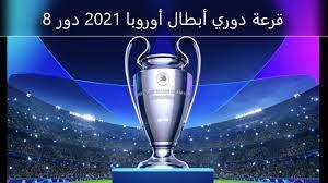 نتائج قرعة دوري أبطال أوروبا 2021 دور 8 اليوم الجمعه 19 / 3 / 2021