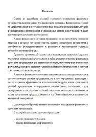 Финансовый анализ на предприятии Курсовые работы Банк  Финансовый анализ на предприятии 16 05 13
