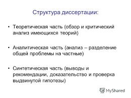 Презентация на тему Учебно методический материал для аспирантов  27 Структура диссертации Теоретическая часть