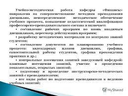 Презентация на тему Отчет о учебно методической НИР  4 Учебно методическая