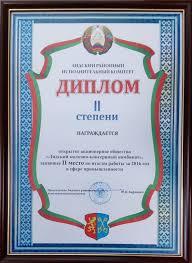 Награды и дипломы Посмотреть диплом