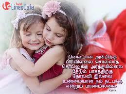 Tamil Unmai Natpu Kavithai Varigal Tamil Friendship Sms With Cute