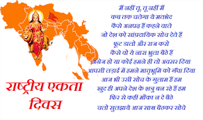 rashtriya ekta diwas essay poem in hindi national unity day st rashtriya ekta diwas essay poem in hindi national unity day 31st