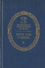 <b>Ярослав Гашек</b> «<b>Похождения бравого</b> солдата Швейка во время ...