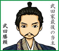 Image result for 武田勝頼