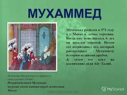 Презентация на тему Пророк Мухаммад основатель ислама ИСЛАМ  3 МУХАММЕД