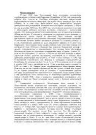 Чехословакия в период года реферат по истории скачать  Чехословакия в период 1968 года реферат по истории скачать бесплатно Гавел Прага 1945 Дубчек Варшавского Бенеш