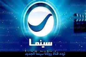بداية من 1 أغسطس.. ننشر تردد قناة روتانا سينما الجديد على النايل سات 2021 -  كورة في العارضة