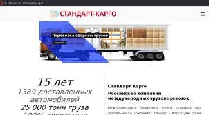 Ооо стандарт транспортная компания москва  бюджетное образовательное учреждение высшего профессионального транспортная компания доставка грузов челябинск образования Отчет по практике