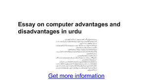essay on computer advantages and disadvantages in urdu google docs