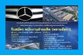 ThaiHotPro.com , ด่วนครับ โรงงานรถเบนส์ บริษัทธนบุรีประกอบรถยนต์  จำกัด(โรงงาน 2) เปิดรับสมัครพนักงานฝ่ายผลิต (หลายอัตรา) รับตรงไม่ผ่านซับ  เปิดรับสำหรับ เดือน มรกราคม 63