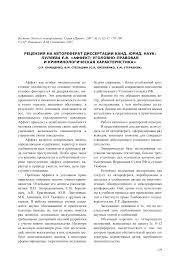 Рецензия на автореферат диссертации канд Юрид Наук Пуляева Е В  Показать еще