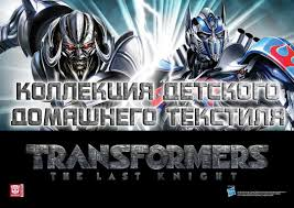 transformers sheet transformers the last knight bed sheet sets to be released