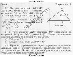 ГДЗ по геометрии для класса Б Г Зив контрольная работа К  К 4 Вариант 2 1° На рисунке 40 АВ ⊥ ВС bd