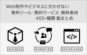 こんな便利なのがあったとはweb制作やビジネスに欠かせない無料ツール