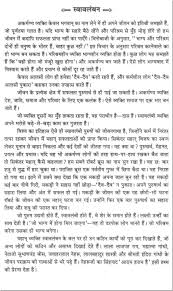 essay self confidence essay on the ldquoself confidencerdquo in hindi