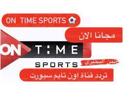 تابع تردد قناة اون تايم سبورت On Time Sports HD 2021 مجانا لمتابعة جميع  مباريات كاس السوبر ومباريات الاهلي - كورة في العارضة