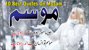 Mosam 10 Best Quotes In Hindi Urdu With Voice And Images Life Changing Golden Words