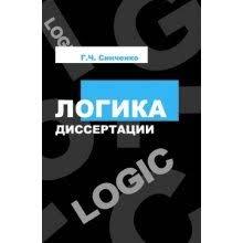 Книга Логика и методология научных исследований Кравцова Е Д  Логика диссертации