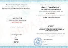 Управление персоналом профессиональная переподготовка и повышение  Диплом Директор по персоналу