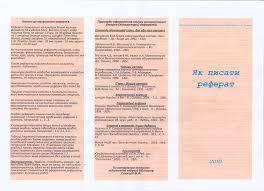 Центральная городская библиотека им М Горького Буклет Як писати  Буклет Як писати реферат