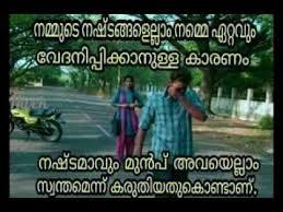Sad Whatsapp Status Malayalam WhatsApp Malayalam Sad Status Video 24Sec YouTube 1
