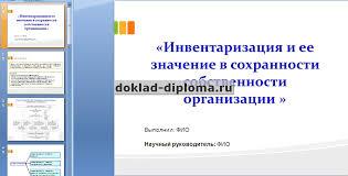 Презентация к диплому Инвентаризация и ее значение