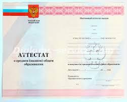 Купить Диплом о Среднем Образовании в Москве diploms service com Аттестат о среднем полном образовании 2007 2009
