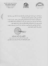 cover letter in arabic  cover letter examples
