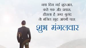 Inspirational Tuesday Morning Quotes Image In Hindi Language