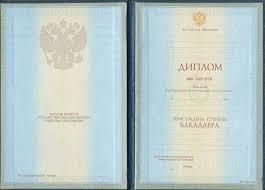 Купить диплом бакалавра в Москве Диплом бакалавра с приложением 1997 2003 годов выпуска